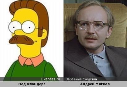 Нед Фландерс похож на Новосельцева