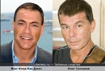 Олег Газманов немного похож Жан-Клода Ван Дамма