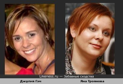 Джулия Гэм похожа на Яну Троянову