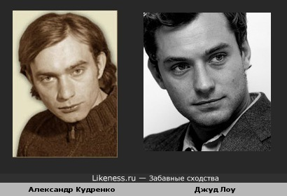 Александр Кудренко похож на Джуда Лоу