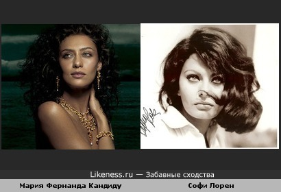 Мария Фернанда Кандиду и Софи Лорен