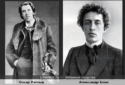 Оскар Уайльд похож на Александра Блока