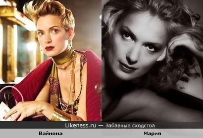 Мария порошина и Вайнона Райдер