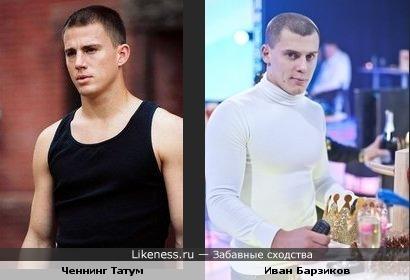 Иван Барзиков чем-то похож на Ченнинга Татума:)))