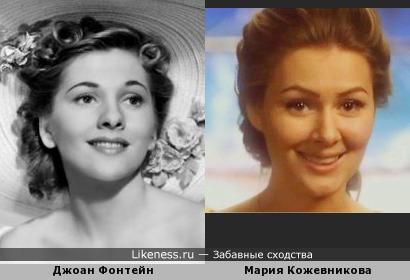 Мария Кожевникова одно лицо с Джоан Фонтейн!