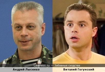 """Спикер СНБО Украины косит под Кузю из """"Универа"""""""