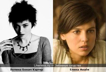 Хелена Бонам Картер похожа на Елену Анайу