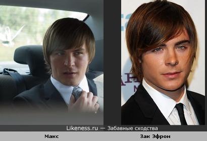 Макс похож на Зака Эфрона
