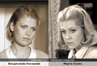Владислава Назарова похожа на Марту Озолс