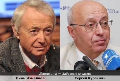Лион Измайлов похож на Сергея Кургиняна или наоборот