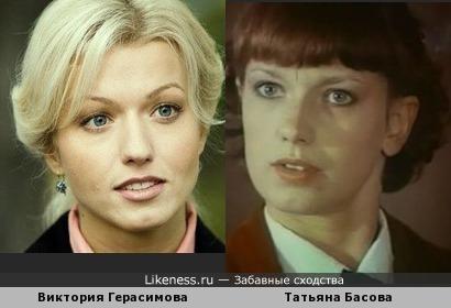Виктория Герасимова похожа на Татьяну Басову