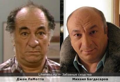 Комики! Джон ЛаМотта похож на Михаила Багдасарова