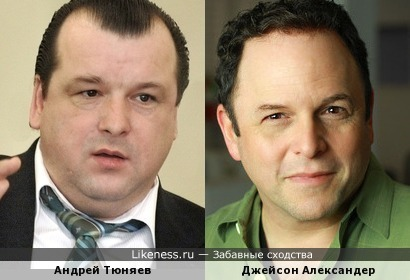 Андрей Тюняев похож на Джейсона Александера