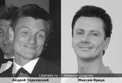 Реинкарнация Тарковского в Ярицу
