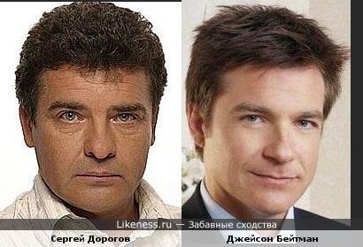 Сергей Дорогов похож на Джейсона Бейтмана