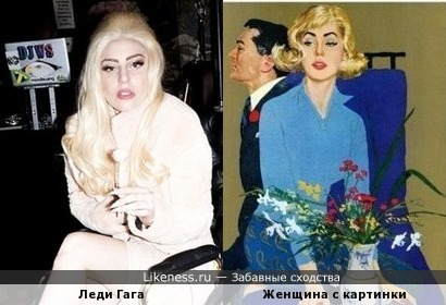 Леди Гага похожа на девушку с рисунка