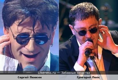 Сергей пенкин похож на Григория Лепса