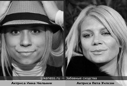 Актриса Инна Мельник похожа на Пету Уилсон