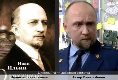 Иван Ильин пожож на Павла Ильина