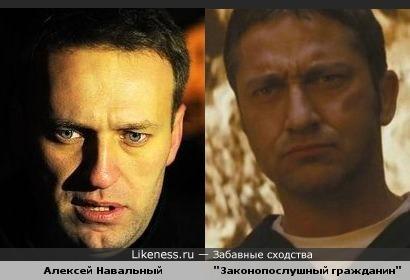 """Навальный и Джерард Батлер (""""Законопослушный гражданин"""")"""