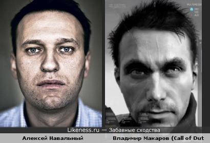 """Алексией Навальный и """"антогонист"""" Макаров из Call of Duty: Modern Warfare 3."""