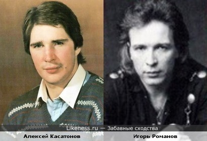 Алексей Касатонов и Игорь Романов