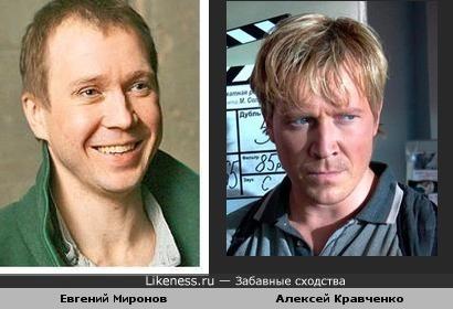 Евгений Миронов похож на Алексея Кравченко