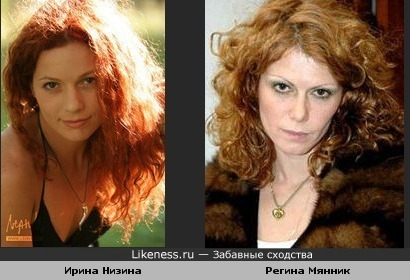 Ирина Низина похожа на Регину Мянник