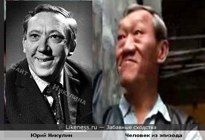 Юрий Никулин похож на Человека из эпизода (Кровавый спорт)