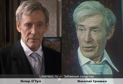 Питер О'Тул похож на Николая Гринько