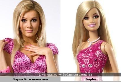 Мария Кожевникова похожа на Барби