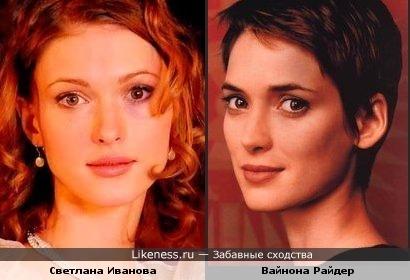 Светлана Иванова похожа на Вайнону Райдер