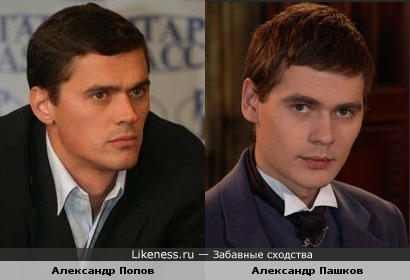 Александр Пашков похож на пловца Александра Попова