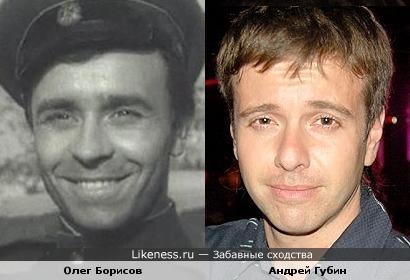 Андрей Губин и Олег Борисов