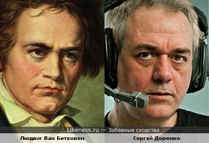 Людвиг Ван Бетховен и Сергей Доренко