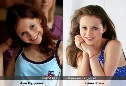 Аня Ранетка и Саша Коэн