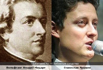 Моцарт и Стас Ярушин