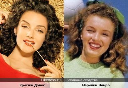 Кристин Дэвис и Мэрилин Монро