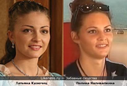 Татьяна Казючиц и Полина Наливалкина