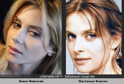Анна Невская и Настасья Кински