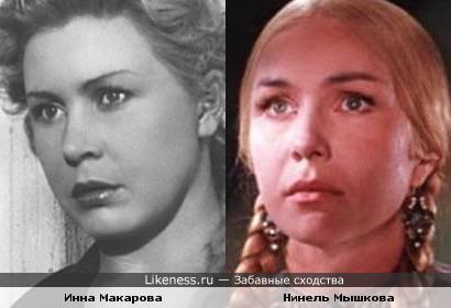 Инна Макарова и Нинель Мышкова