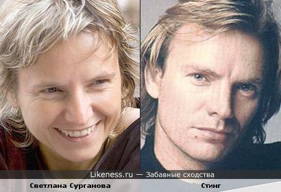 Светлана Сурганова и Стинг