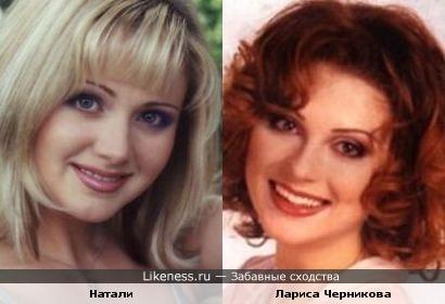 Лариса Черникова и Натали