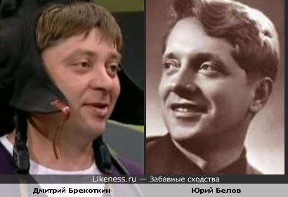 Дмитрий Брекоткин и Юрий Белов