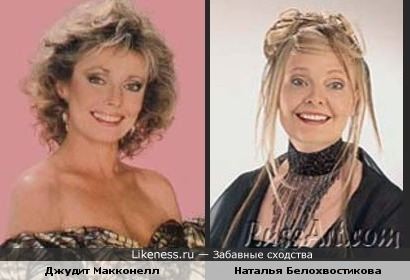 Наталья Белохвостикова и Джудит Макконелл