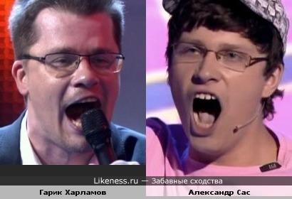 Гарик Харламов и Александр Сас
