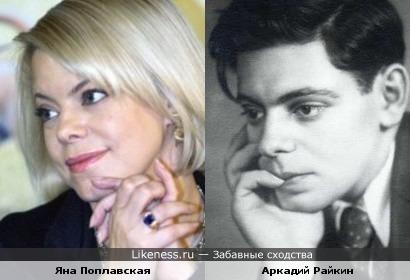 Яна Поплавская и Аркадий Райкин