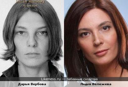 Лидия Вележева и Дарья Вербова