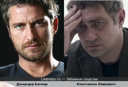 Джерард Батлер и Константин Юшкевич
