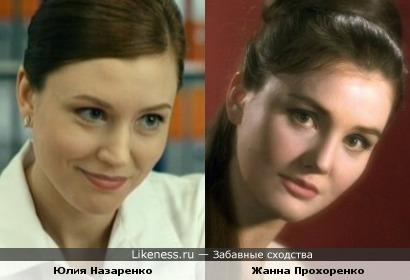 Жанна Прохоренко и Юлия Назаренко